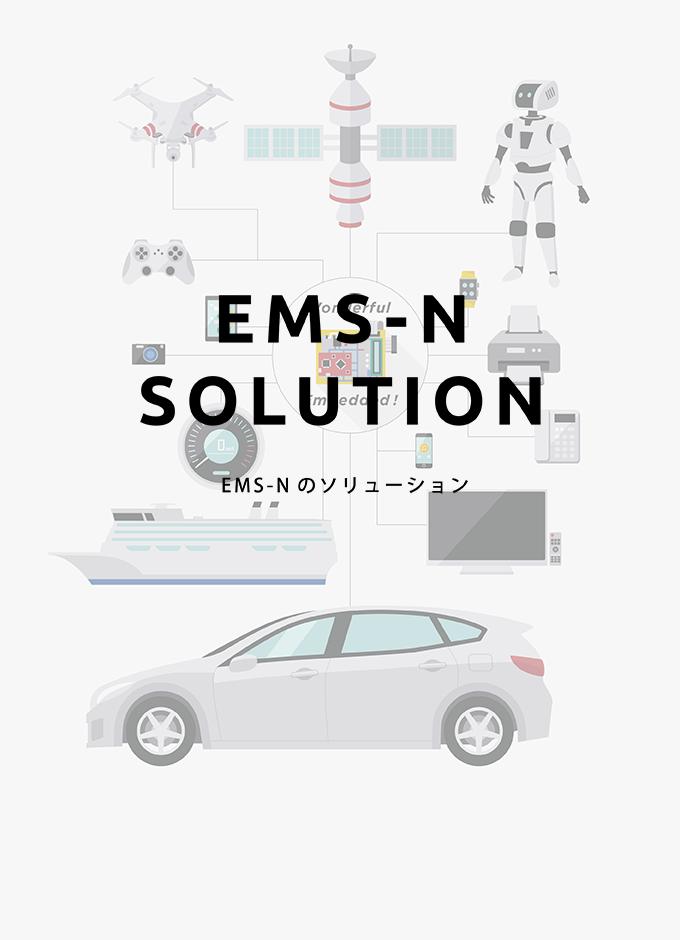 EMS-Nのソリューション